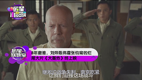Histoty Film: Air Strike. 8 years of hardship, Liu Ye, Chen Weiting, Zhang Yuning's film.