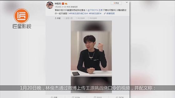 Wang Yuan challenged Lin Junjie to advance the tongue twister. After the failure, he did not forget
