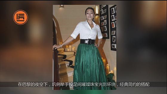 54-year-old Gong Li attended the dinner, and the white shirt with the waist and green skirt showed t