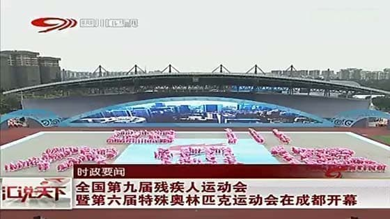The sixth special Olympics opened in ChengDu