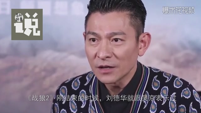 "Andy Lau's self-depreciated zero-wage performance in ""Warwolf 3"", Wu Jing refused eight words and won numerous praises."