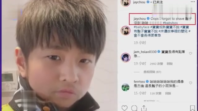 Jay Chou child face was exposed,his face was stubble and Jam Hsiao debunk:he was a bit worried