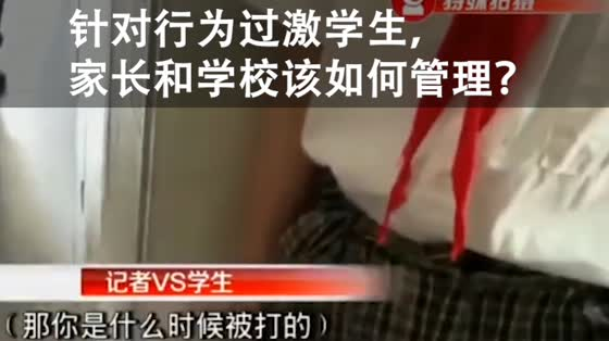 Campus bully, a class of 47 students 45 people were beaten, parents jointly hope to persuade pupils to repel.