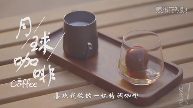 Shenzhen Coffee NO.1, a cup of moon coffee actually tastes N kinds