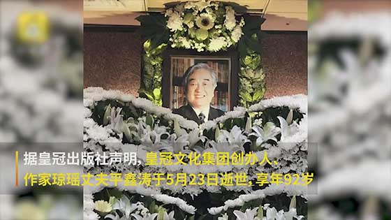 Chiung Yao's husband, Ping Xintao, died at the age of 92 and built the publishing kingdom.