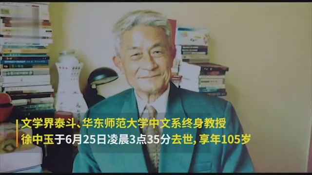 Xu Zhongyu, Professor of Chinese Department of East China Normal University, died. He was editor-in-chief of the first college Chinese book.