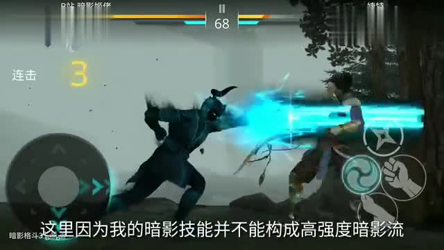 "Shadow Fighting 3 Players Home-Made ""The Right Usage of Juhe Dao - Vanguard Strikes Juhe Video""@Shadow Geek Contribution Video"