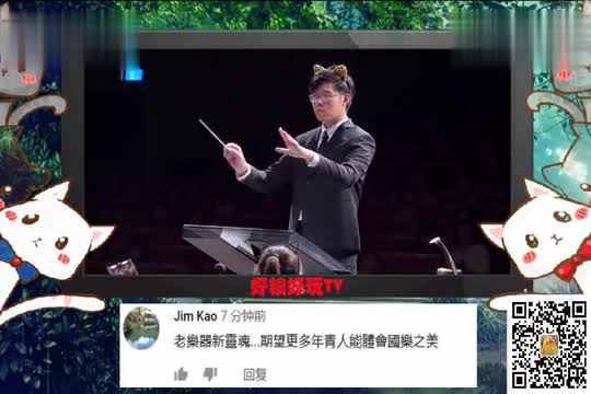 When the orchestra conductor wears a cat's ear, it's not easy; netizens commented on the operation of the real show to learn cats called the national music version