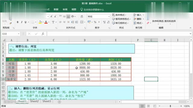 3.1 Adjustment of Excel Function Course Travel Height and Column Width in Office Software Video Course