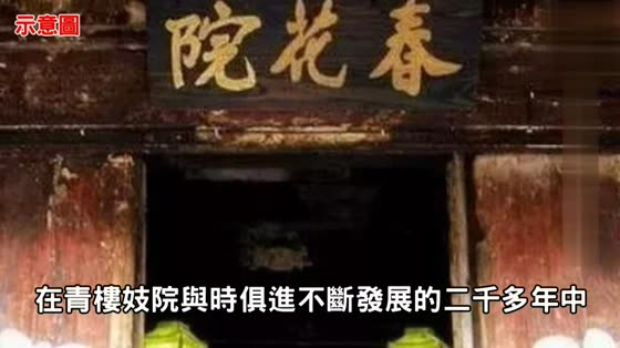 How many rules and family rules did the ancient Qinglou make prostitutes feel frightened every day?