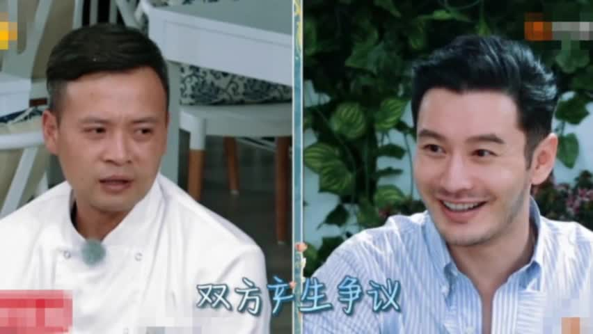 Contradictions escalate! Huang Xiaoming wants to quit Lin Shuwei for three bottles of vinegar. Why did the state banquet master suffer from this grievance?