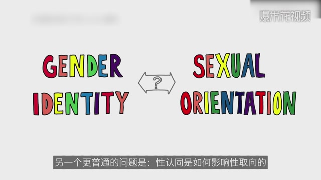 What is the difference between sexual orientation and sexual identity?