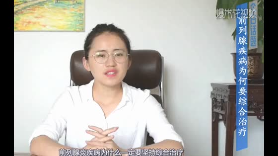 Why should prostate diseases be treated with comprehensive treatment? After watching it, I was shocked.