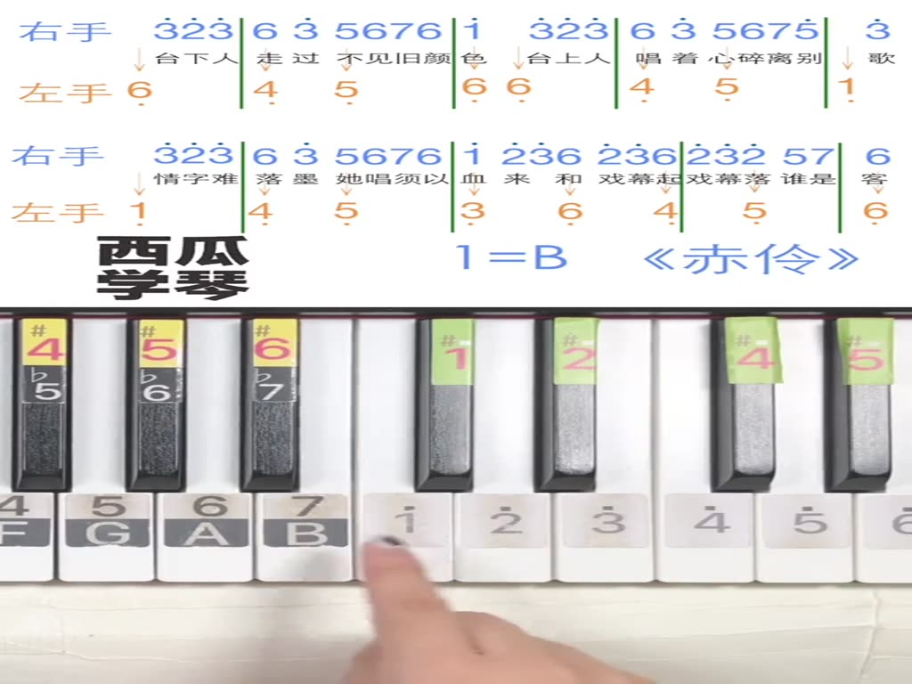 Teaching of Chiling Electronic Piano