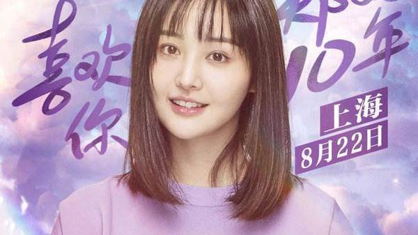 Zheng Shuang Performs for Ten Years and Holds Birthday Party