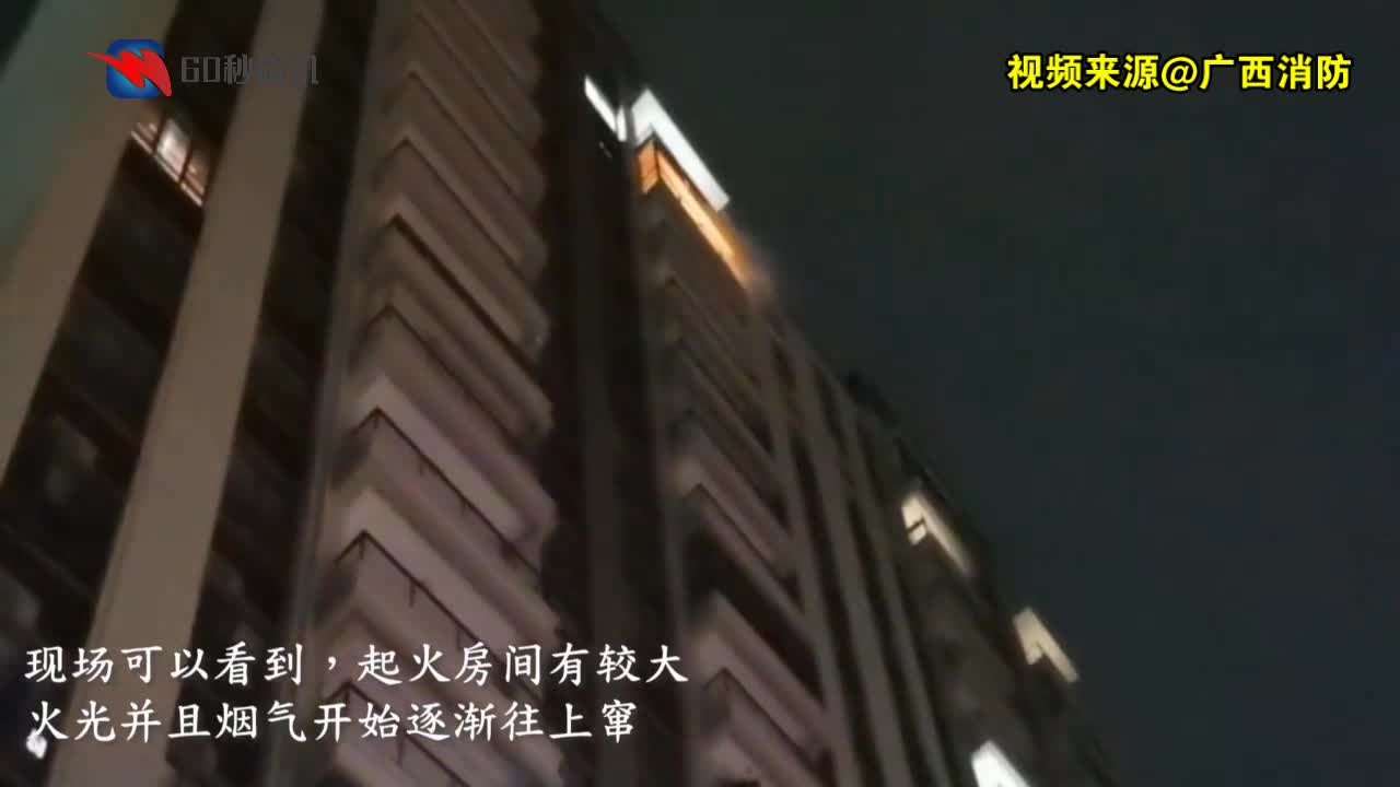 What a tragedy! A new house bought by a landlord in Guigang was burned before it was decorated.
