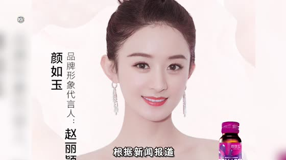 Zhao Liying was thrown cold water on her comeback and her endorsement was fined 1 million yuan for false propaganda.