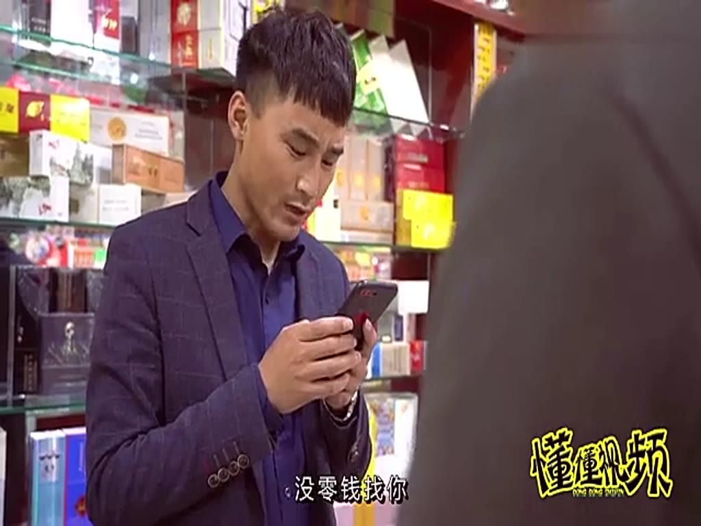 Boy supermarket to buy cigarettes, must give the boss 10 times the money, what is the situation?